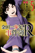 Returns Series Volume 5