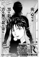Kokuryou Hoteru Satsujin Jiken (First Chapter)