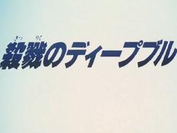 Satsuriku no Deep Blue (Anime Movie) (Title)