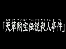 Amakusa Zaihou Densetsu Satsujin Jiken (Anime) (Title)