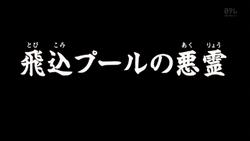 Tobikomu Puuru no Akuryou (Anime) (Title)