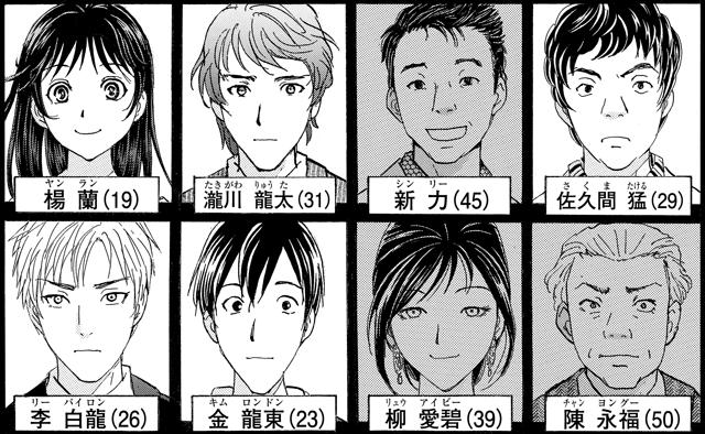 File:Hongkong Kowloon Zaihou Satsujin Jiken (Manga).png