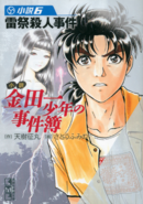 Light Novel Series Volume 6 (Manga Bunko).png