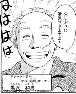 Kazuma Kurosawa (Manga)