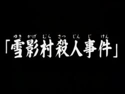 Yukikage Mura Satsujin Jiken (Anime) (Title)