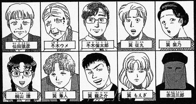 File:Hida Karakuri Yashiki Satsujin Jiken (Manga).jpg