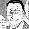 Kusaburo Bando (Portrait)