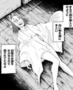 Marika Tsukie's Dead Body (Manga)