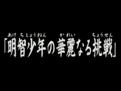 Akechi Shounen Saisho no Jiken (Anime) (Title)