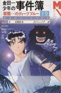 Light Novel Series Volume 8 (First Edition)