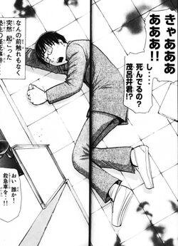 Ren Moroi's Dead Body (Manga)