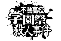 Fudou Koukou Gakuensai Satsujin Jiken (Manga) (Title)