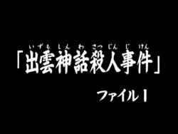 Izumo Shinwa Satsujin Jiken (Anime) (Title)