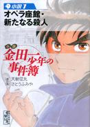 Light Novel Series Volume 1 (Manga Bunko)