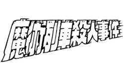 Majutsu Ressha Satsujin Jiken (Manga) (Title)