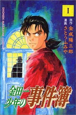 File:Kindaichi Case Files Volume 1.jpg
