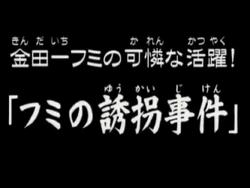 Kindaichi Fumi Yuukai Jiken (Anime) (Title)