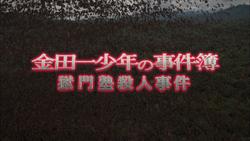 Gokumon Juku Satsujin Jiken (Dorama) (Title)