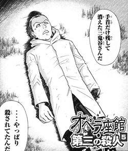 Takumi Mikitani's Dead Body (Manga)