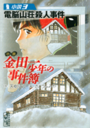 Light Novel Series Volume 3 (Manga Bunko)