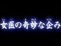 Joi no Kimyou na Takurami (Anime) (Title)