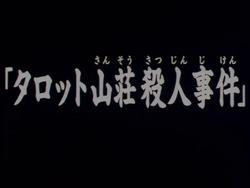 Tarotto Sansou Satsujin Jiken (Anime) (Title)