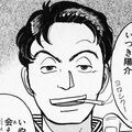 Yosuke Itsuki (Broken Heart Lake Legend Murder Case Portrait)