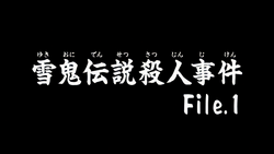 Yukioni Densetsu Satsujin Jiken (Anime) (Title)