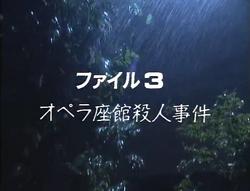 Opera Zakan Satsujin Jiken (Dorama) (Title)