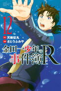 Returns Series Volume 12