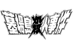 Hakaba-jima Satsujin Jiken (Manga) (Title)