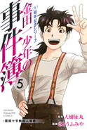 20th Anniversary Series Volume 5