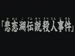 Hirenko Densetsu Satsujin Jiken (Anime) (Title)