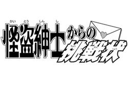 Kaitou Shinshi kara no Chousenjou (Manga) (Title)
