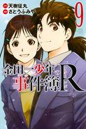 Returns Series Volume 9