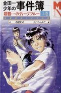 Light Novel Series Volume 7 (First Edition)