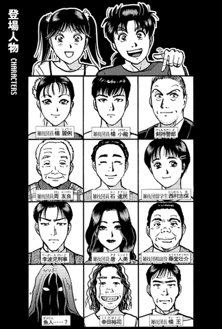 File:Shanghai Gyojin Densetsu Satsujin Jiken (Novel).png