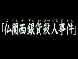 Furansu Ginka Satsujin Jiken (Anime) (Title)