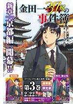 Kyouto Bijin Kadouka Satsujin Jiken (First Chapter)