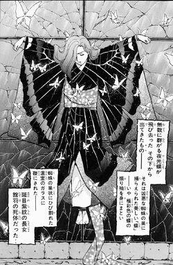 Tateha Madarame's Dead Body (Manga)