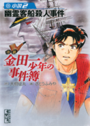 Light Novel Series Volume 2 (Manga Bunko)