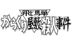 Hida Karakuri Yashiki Satsujin Jiken (Manga) (Title)