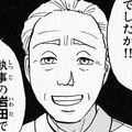 Eisaku Iwata (Treasure Island Murder Case Portrait)