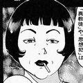 Megumi Toma (Portrait)