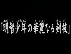 Yuurei Kenshi Satsujin Jiken (Anime) (Title)