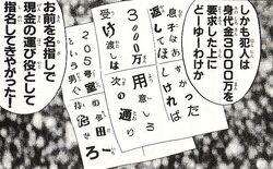 Ransom from Takumi Kurotsuka's Kidnapper (Manga)