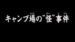Kyanpu-jou no Kai Jiken (Anime) (Title)