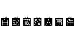 Shirohebi Gura Satsujin Jiken (Manga) (Title)