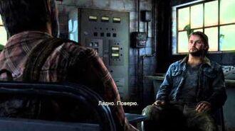 24) А я причём? Кат-сцены Одни из нас обновленная версия PS4 (18 )-0