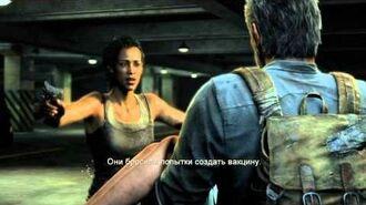 37) Её не спасёшь. Кат-сцены Одни из нас обновленная версия PS4 (18 )